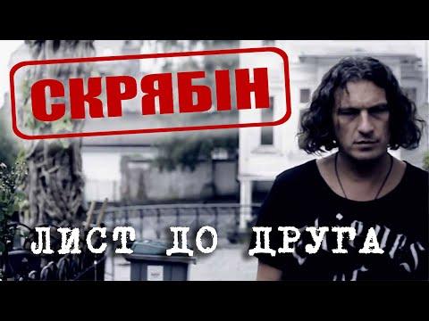 Скрябін - Лист до Друга (2013) (HD 720p)