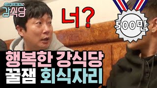 (ENG/SPA/IND) [#KangsKitchen] Members Gather To Drink and Play! |#Mix_Clip | #Diggle