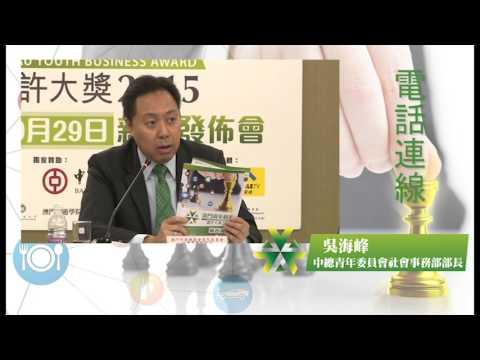 """小城大事-""""2015青年創業嘉許大獎"""" ..."""