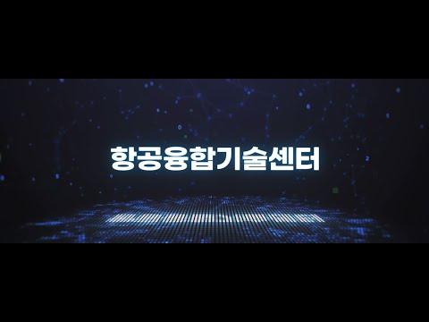 러닝팩토리(LF) 항공융합기술센터 소개