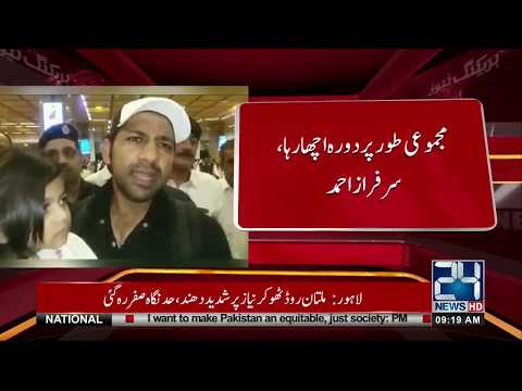 Sarfraz Ahmed Optimistic To Defeat South Africa | 24 News HD