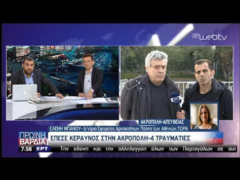 Ανοιχτή η Ακρόπολη μετά την πτώση κεραυνού- Παγκόσμια Ημέρα Μνημείων | 18/04/19 | ΕΡΤ