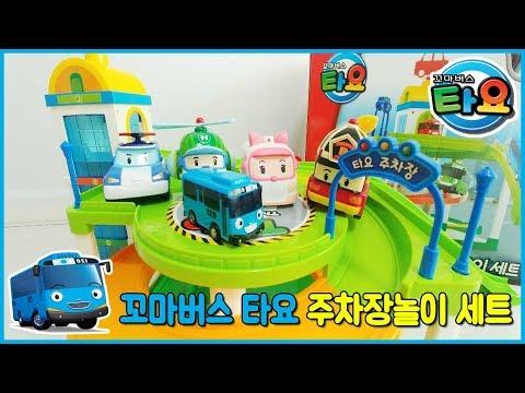 타요 꼬마버스 주차장놀이 장난감 Tayo the Little Bus Car мультфильмы про машинки Поли Игрушки