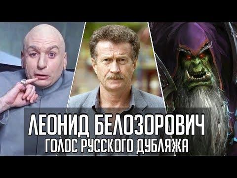 Леонид Белозорович — Голос Русского Дубляжа (#024) (видео)