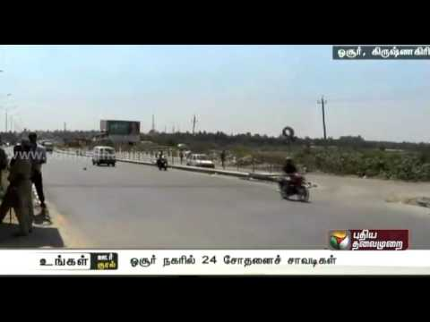 24-check-posts-commissioned-around-Hosur-and-vehicle-inspection-intensified
