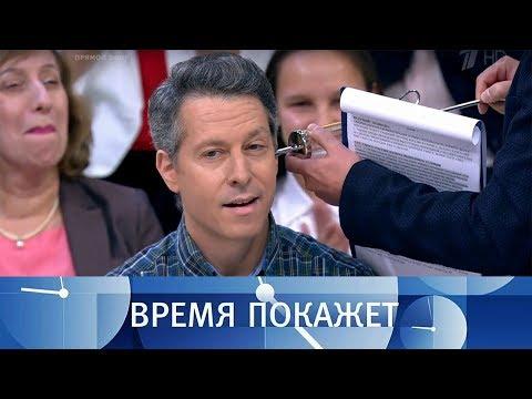 Санкции: вторая волна. Время покажет. Выпуск от 14.09.2018 - DomaVideo.Ru