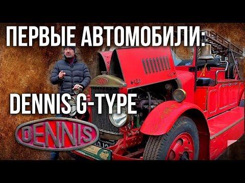 Пожарная машина Деннис Г-типе 1929 года | Ретро автомобили – история автопрома | Про автомобили