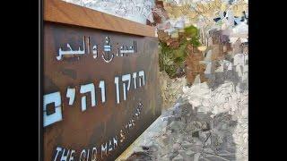 بيان هام من مالك شبكة مطاعم العجوز والبحر في يافا