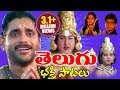 Telugu Devotional Songs | Telugu Bhakthi Geethalu | - Jukebox - Vol 1
