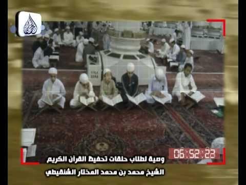 1-وصية لطلاب حلقات التحفيظ للشيخ محمد الشنقيطي