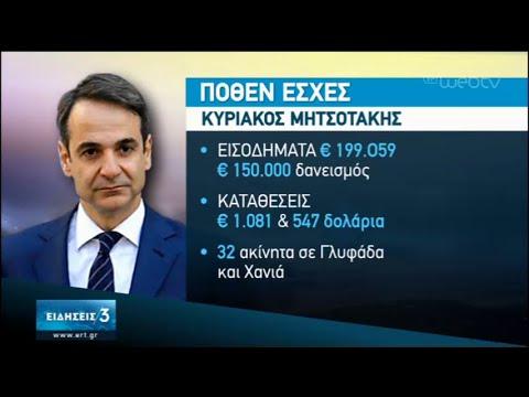 Βουλή: Στη δημοσιότητα 1.072 «πόθεν έσχες», πολιτικών αρχηγών, υπουργών και βουλευτών |11/05/20| ΕΡΤ