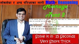 Important Questions on Average Part 2  Solve in 15 Seconds  IQ Tricks