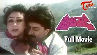 Street Rowdy - Full Length Telugu Movie - Deva Raj