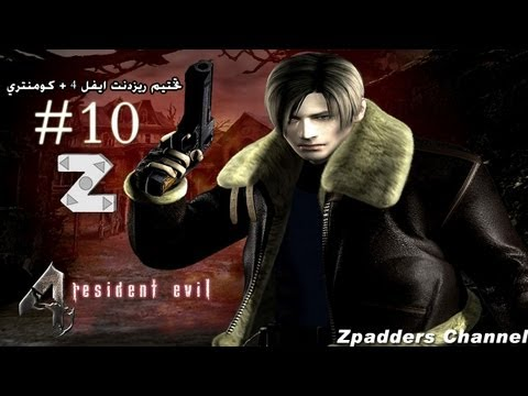 تختيم ريزدنت ايفل 4 Iماعطوني وجه ؟! (ج10)Resident Evil 4Walkthrough