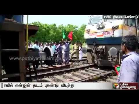 Rail-engine-derails-in-Erode-station-trains-delayed