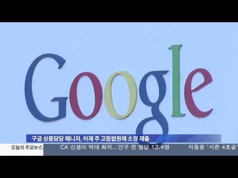 구글직원 '기밀 유지 엄수' 위법 소송 12.21.16 KBS America News