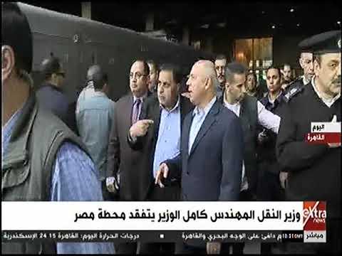 مهندس كامل الوزير - وزير النقل..يتفقد محطة مصر