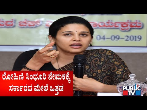 Rohini Sindhuri Likely To Be Appointed As Mysuru DC