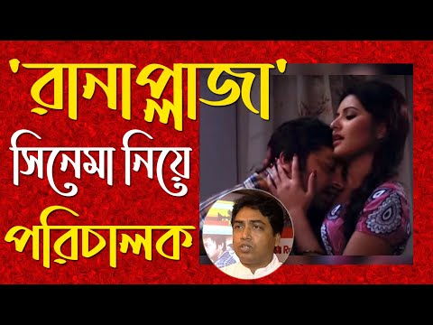 Rana Plaza Movie- Jamuna TV