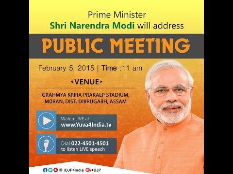 PM Shri Narendra Modi address a Public Meeting in Moran, Dibrugarh, Assam : 5.2.2016