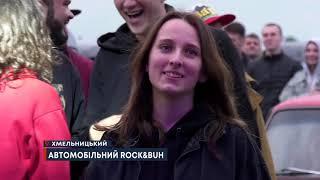 У Хмельницькому відшумів фестиваль Rock&Buh