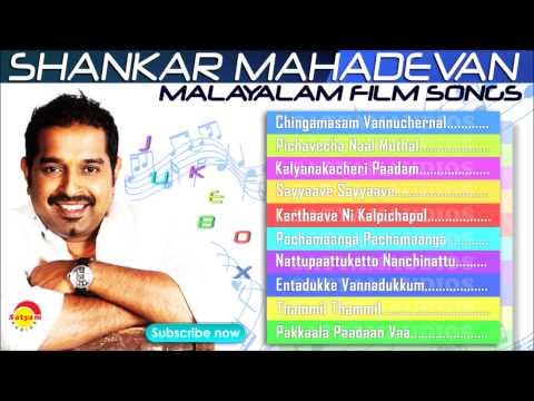 Video Shankar Mahadevan Hits | Evergreen Malayalam Film Songs | Audios Jukebox download in MP3, 3GP, MP4, WEBM, AVI, FLV January 2017