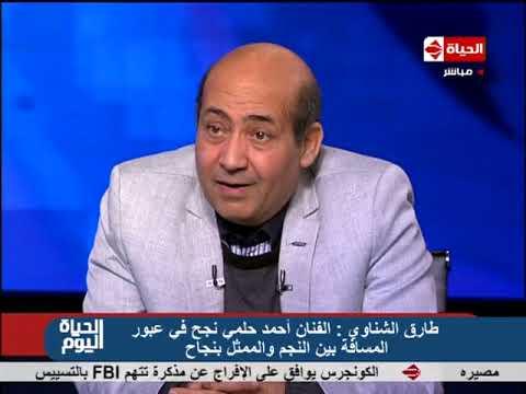 طارق الشناوي: أحمد حلمي حلم بفيلم يجمع فاتن حمامة وعمر الشريف