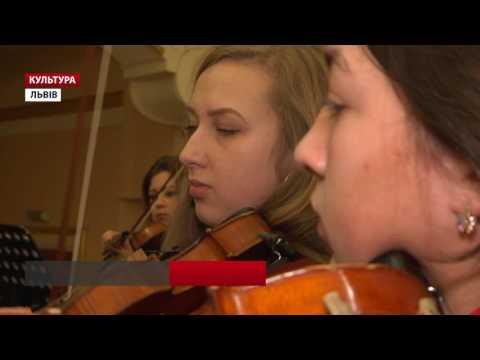 У Львові діти заграють з професійними музикантами «Симфонічні перлини Відня»