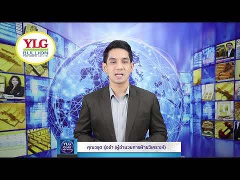 YLG Gold Night Report ประจำวันที่ 16-01-2563