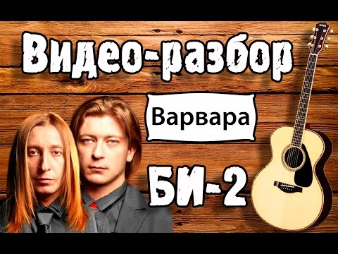 Би 2 - Варвара ( видео урок, разбор на гитаре)