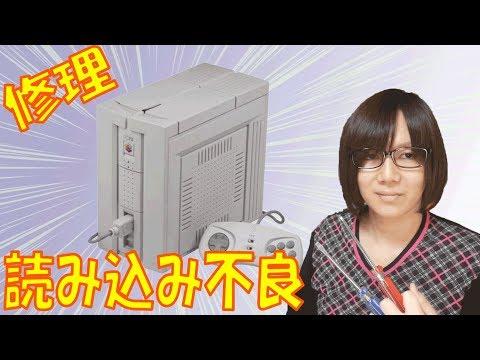 【修理】読み込み不良故障のNEC PC-FX 分解・修理方法【ジャンク】