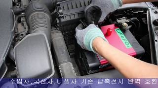 자동차 시동용 리튬인산철(LIFEPO4) 배터리 12V40Ah