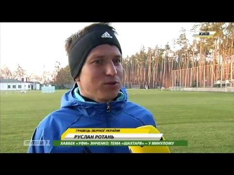 Сборная Украины провела первую тренировку (видео)
