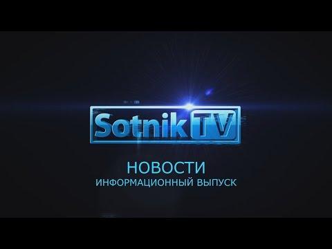 ИНФОРМАЦИОННЫЙ ВЫПУСК 08.05.2017