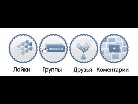 Скрипт Для Пиара Вконтакте