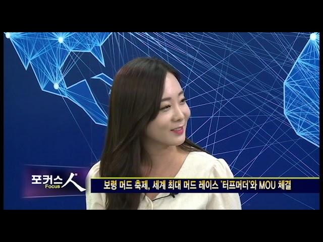 KBTV 뉴스9 포커스인 : 보령 머드 축제 : 2부