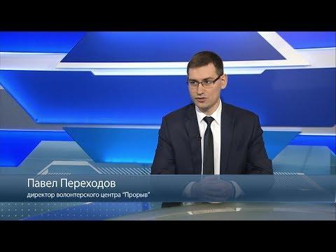Павел Переходов, директор волонтерского центра «Прорыв». Выпуск 14.12.18.