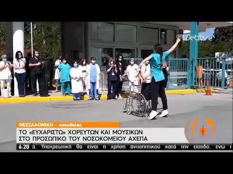 Το «ευχαριστώ» χορευτών & μουσικών στο Νοσοκομείο ΑΧΕΠΑ