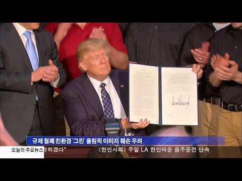 트럼프 규제철폐…LA 올림픽 유치 '불똥' 3.29.17 KBS America News