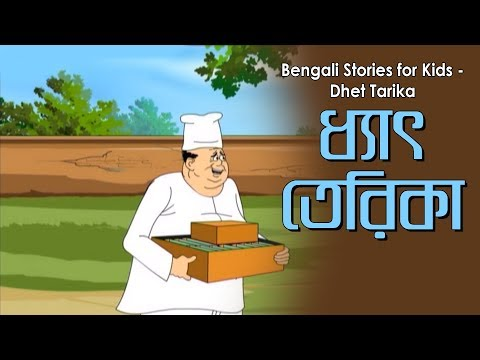 Bengali latest Comedy Video | Dhet Tarika | Popular Comics Series | Animated Cartoon | NonteFonte