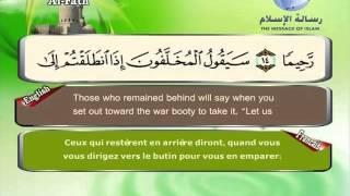 Quran translated (english francais)sorat 48 القرأن الكريم كاملا مترجم بثلاثة لغات سورة الفتح