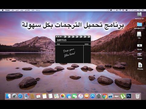 تحميل الترجمة المناسبة للأفلام عن طريق برنامج subtitles | ضبط ترجمة الأفلام | طريقة ترجمة الأفلام