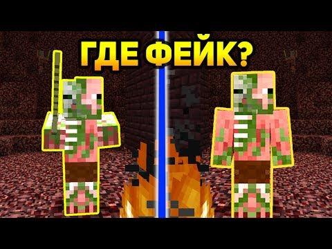ГДЕ РЕАЛЬНЫЙ СВИНОЗОМБИ? 99% НЕ ЗНАЮТ ОТВЕТ - (Minecraft Murder Mystery)