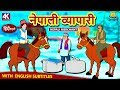 Hindi Kahaniya for Kids | Stories for Kids | Moral Stories for Kids | Koo Koo TV