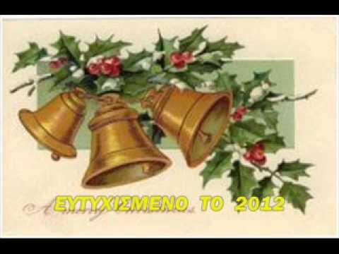 Ποντιακά κάλαντα Πρωτοχρονιάς