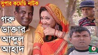 Bangla Romantic Natok | Goru Daktar Abdul Ahad | Hasan Masud, Mukti, A Kh M Hasan, Arfan