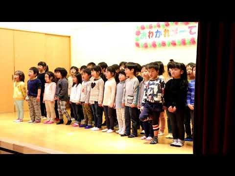 平成29年度 みなみ保育園 おわかれパーティー すみれ組(お友達へのお礼の歌)