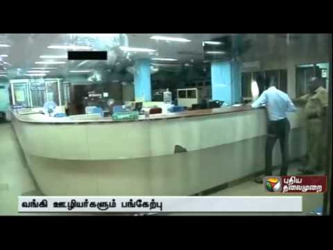 Banking services affected due to the nation wide bandh