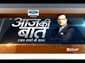 Aaj Ki Baat with Rajat Sharma | 20th February, 2017 - India TV