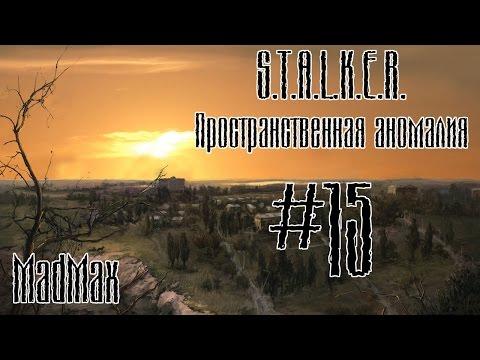 STALKER: Пространственная аномалия. Часть 15 - Под прикрытием